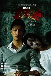 Chung oi(2007) Poster - Movie Forum, Cast, Reviews