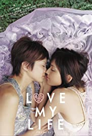 Love My Life(2006) Poster - Movie Forum, Cast, Reviews