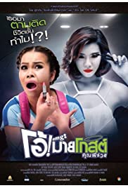 Watch Movie Oh My Ghost (2013)