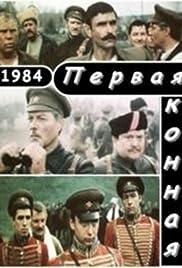 Pervaya konnaya Poster