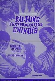 Yi shen shi dan Poster