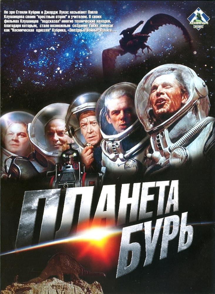 Locandina russa del film