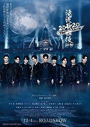 Takizawa Kabuki Zero 2020: The Movie (2020) poster