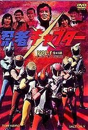 Tokyô Tawâ ni Tatsu Shichi Nin no Ninja Poster