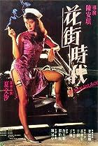 Image of Hua jie shi dai