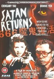 666: Mo gui fu huo Poster