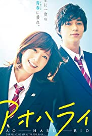 Watch Movie Blue Spring Ride (2014)