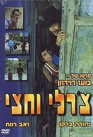 Charlie Ve'hetzi(1974) Poster - Movie Forum, Cast, Reviews