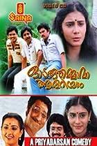 Image of Oodarathuammava Aalariyam