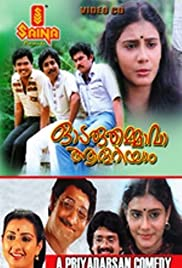 Oodarathuammava Aalariyam Poster