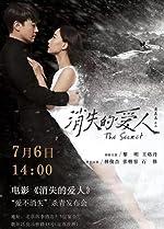 The Secret(2016)