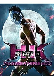Watch Movie Hentai Kamen: Forbidden Super Hero (2013)