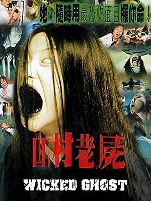San chuen liu see (1999)