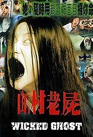 San chuen liu see(1999) Poster - Movie Forum, Cast, Reviews