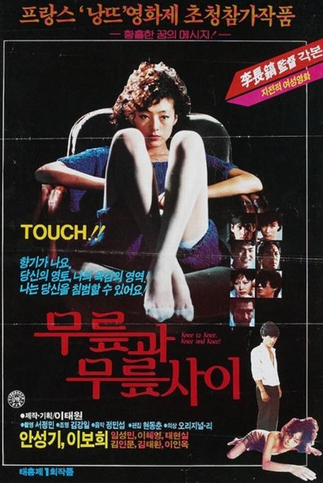 Knee to Knee (1984)
