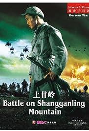 Shang gan ling Poster