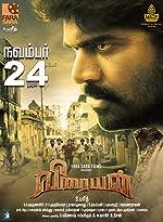 Veeraiyan Tamil(2017)