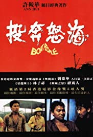 Boat People (1982) Poster - Movie Forum, Cast, Reviews