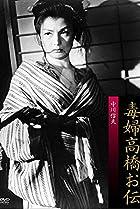 Image of Dokufu Takahashi Oden