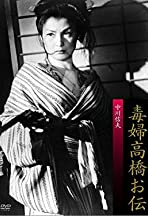 Dokufu Takahashi Oden