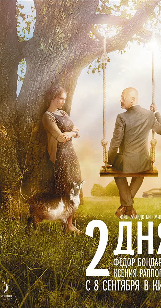 Dvi Dienos / Two Days (2011)