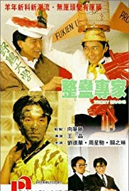 Jing gu jyun ga (1991) Poster - Movie Forum, Cast, Reviews