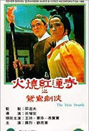 Yuan yang jian xia Poster