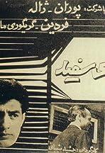 Talaye sefid