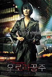 Orora gongju (2005) Poster - Movie Forum, Cast, Reviews