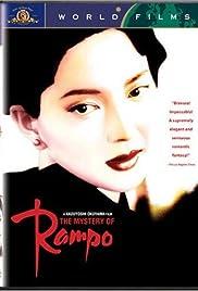 Rampo(1994) Poster - Movie Forum, Cast, Reviews