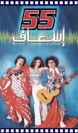 55 esaaf – أسعاف 55