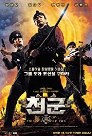 Cheon gun (2005) Poster - Movie Forum, Cast, Reviews