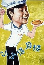 Xiao xiao de yue lou