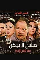 Image of Abbas al abiad fi al yawm al aswad