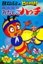 Honeybee Hutch