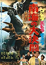 Godzilla vs the Sea Monster(2017)