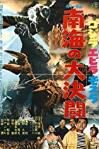 Image of Godzilla vs. the Sea Monster