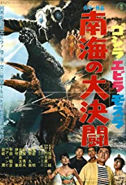 Godzilla vs. the Sea Monster (1966) Poster - Movie Forum, Cast, Reviews