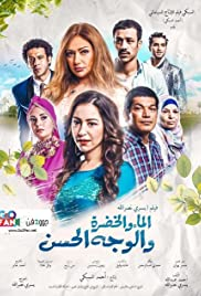 Al Ma' wal Khodra wal Wajh al Hassan Poster