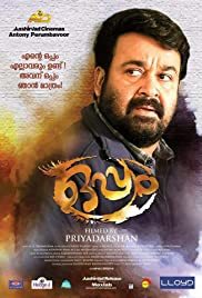 Oppam (2016) Poster - Movie Forum, Cast, Reviews