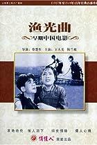 Image of Yu guang qu