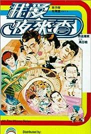 Wo ai Ye Laixiang Poster