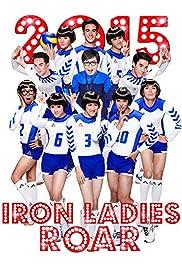 Nonton Film Iron Ladies Roar!(2014)