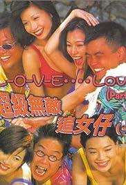 Chao ji wu di zhui nu zai Poster