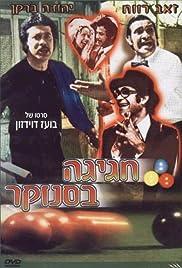 Hagiga B'Snuker(1975) Poster - Movie Forum, Cast, Reviews