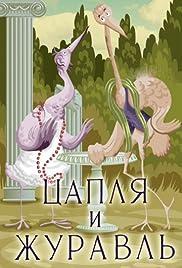 Tsaplya i zhuravl Poster
