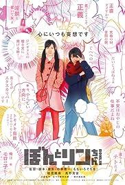 Bon to Lin chan Poster