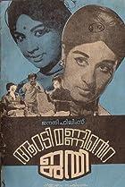 Image of Aaradi Manninte Janmi