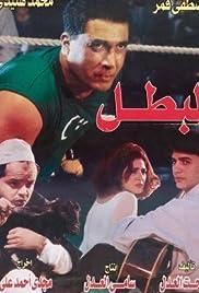 Al Batal Poster