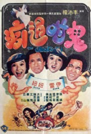 Gui gan guo yin Poster
